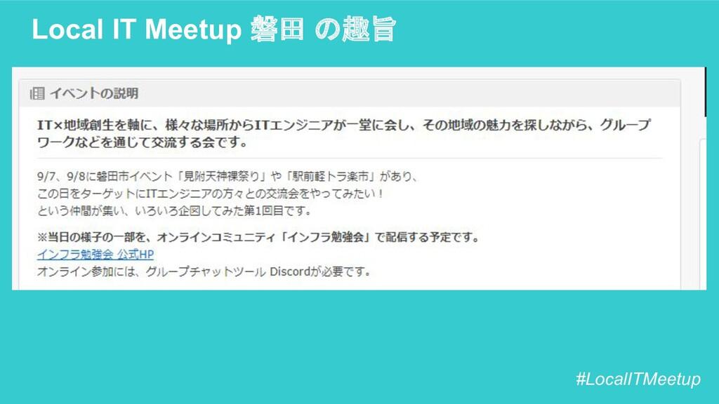 Local IT Meetup 磐田 の趣旨 #LocalITMeetup