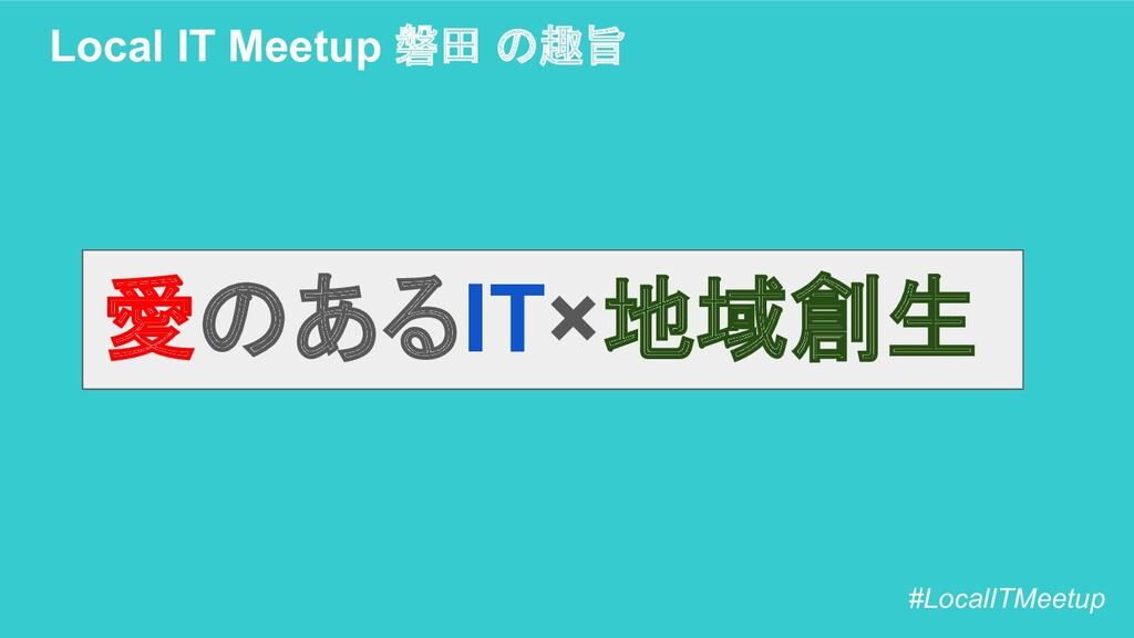 Local IT Meetup 磐田 の趣旨 #LocalITMeetup 愛のあるIT×地域...