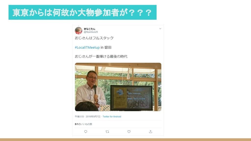 東京からは何故か大物参加者が???