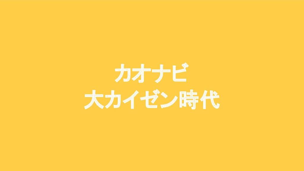 2020/09/19 カオナビ 大カイゼン時代