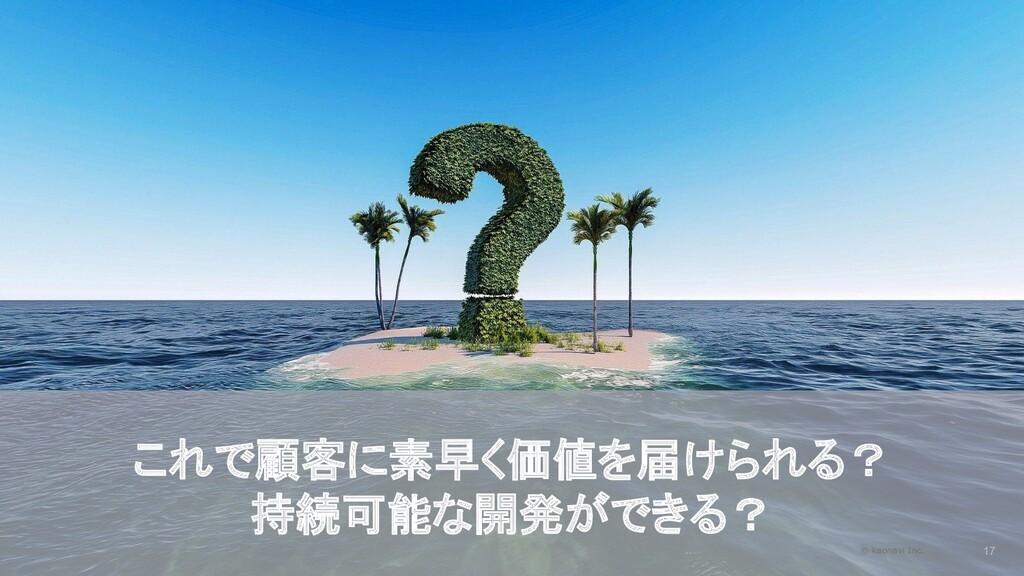 2020/09/19 17 これで顧客に素早く価値を届けられる? 持続可能な開発ができる? ©...
