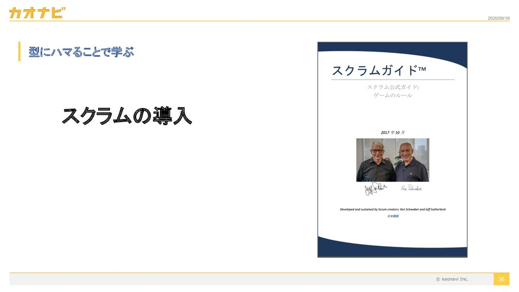 2020/09/19 36 型にハマることで学ぶ スクラムの導入 © kaonavi Inc.