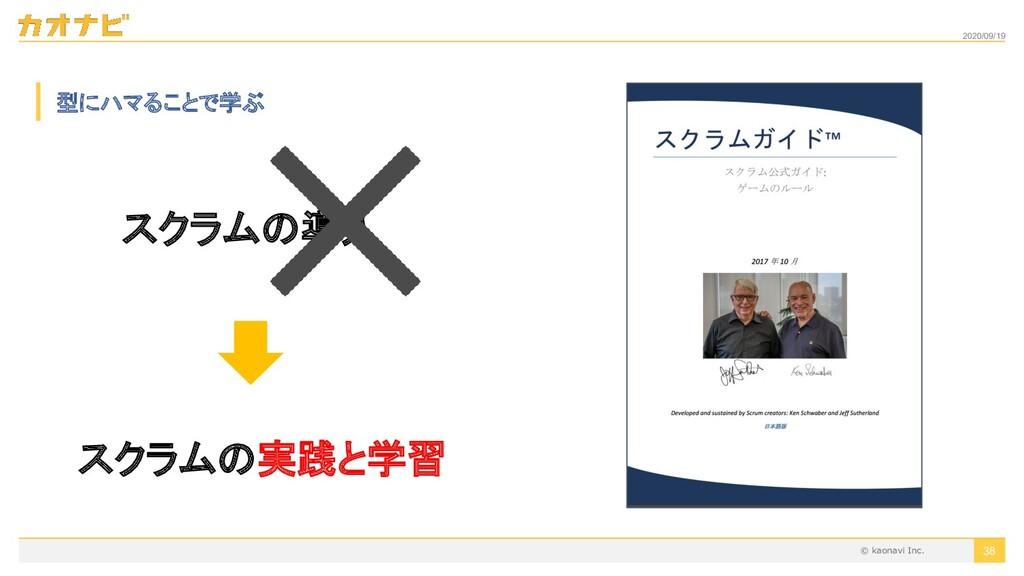 2020/09/19 38 型にハマることで学ぶ スクラムの導入 スクラムの実践と学習 © k...