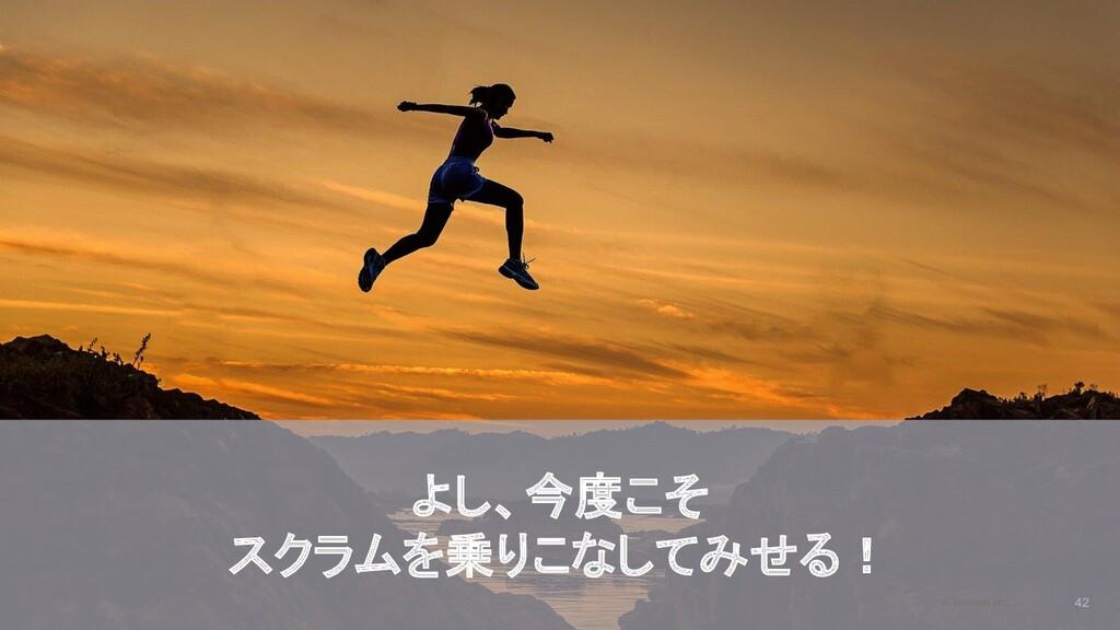 2020/09/19 42 よし、今度こそ スクラムを乗りこなしてみせる! © kaonavi...