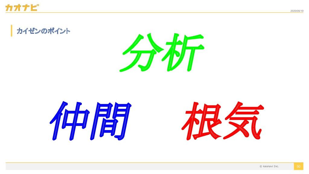 2020/09/19 50 カイゼンのポイント 仲間 根気 分析 © kaonavi I...