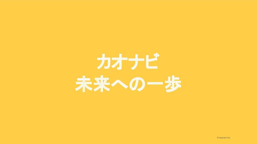 2020/09/19 © kaonavi Inc. カオナビ 未来への一歩