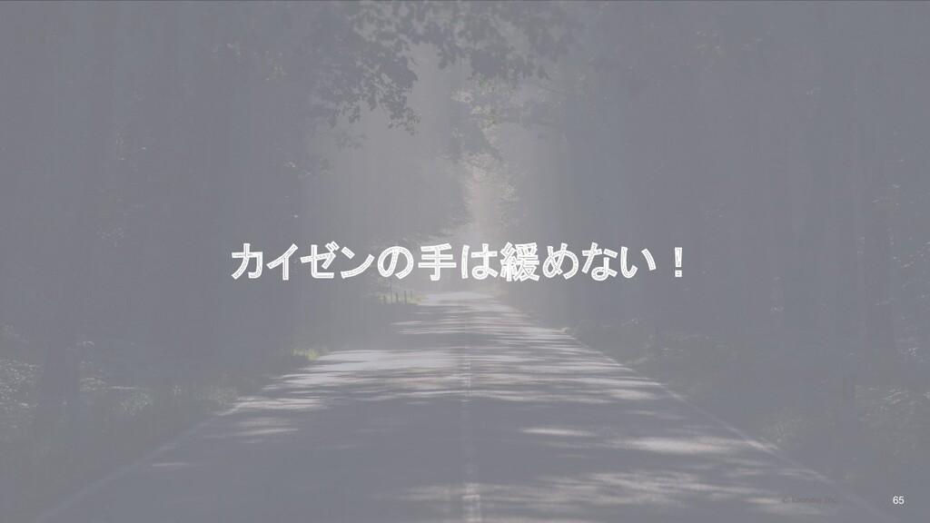 2020/09/19 カイゼンの手は緩めない! 65 © kaonavi Inc.