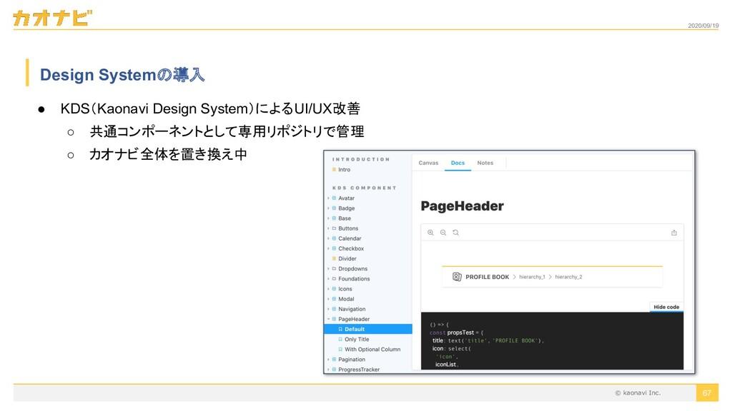 2020/09/19 ● KDS(Kaonavi Design System)によるUI/UX...
