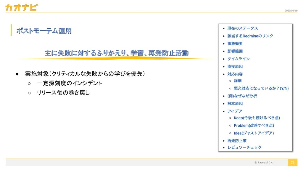 2020/09/19 © kaonavi Inc. ポストモーテム運用 73 主に失敗に対する...