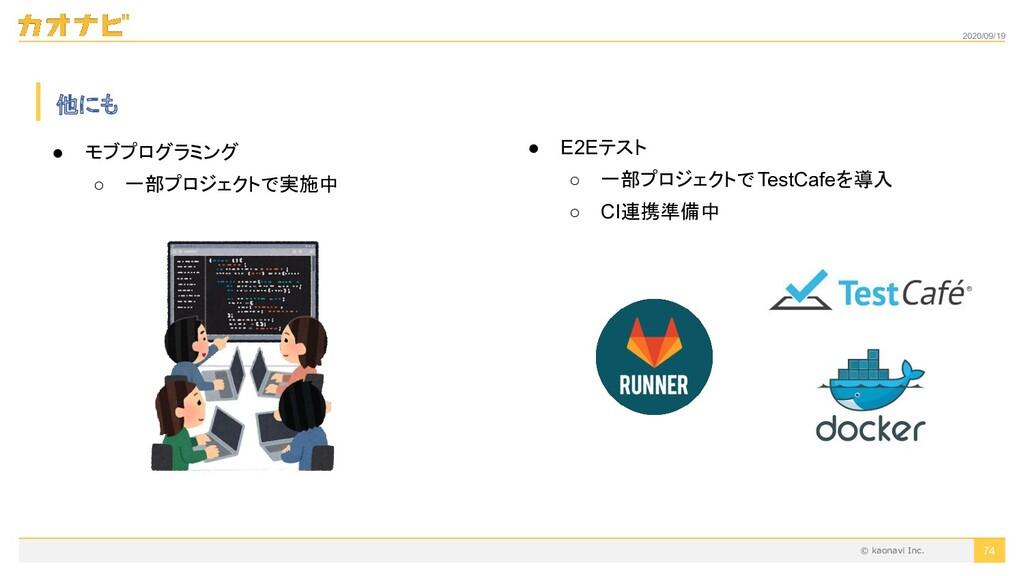 2020/09/19 ● E2Eテスト ○ 一部プロジェクトでTestCafeを導入 ○ CI...