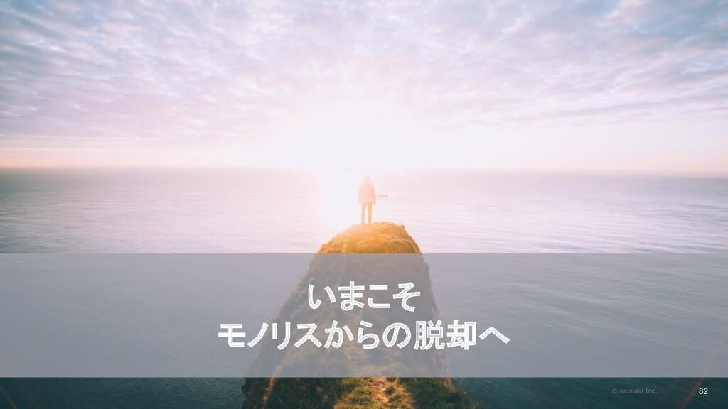 2020/09/19 いまこそ モノリスからの脱却へ © kaonavi Inc. 82
