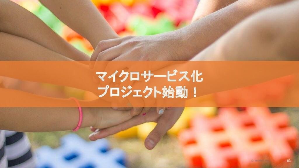 2020/09/19 マイクロサービス化 プロジェクト始動! 83 © kaonavi Inc.