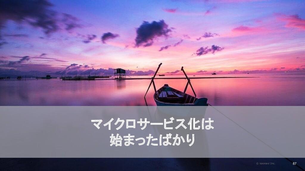 2020/09/19 マイクロサービス化は 始まったばかり © kaonavi Inc. 87