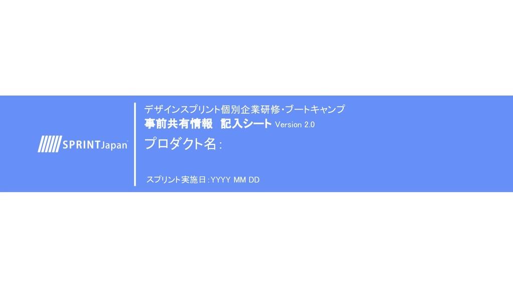 プロダクト名:  スプリント実施日:YYYY MM DD 事前共有情報 記入シート Ver...