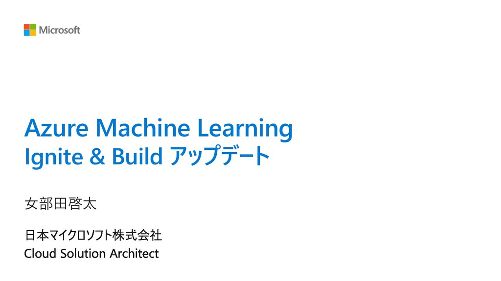 Azure Machine Learning Ignite & Build アップデート 女部...