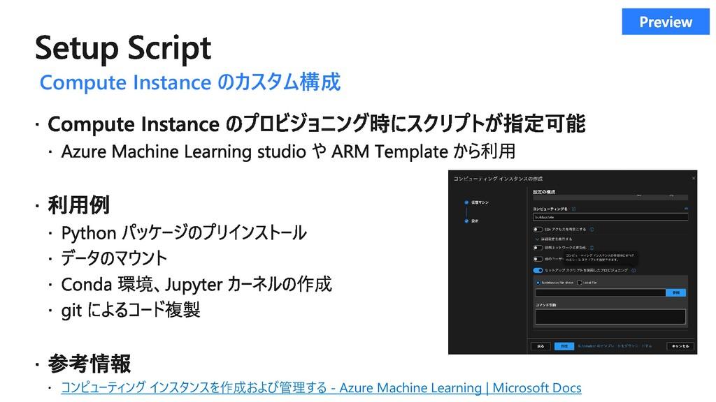 コンピューティング インスタンスを作成および管理する - Azure Machine Lear...
