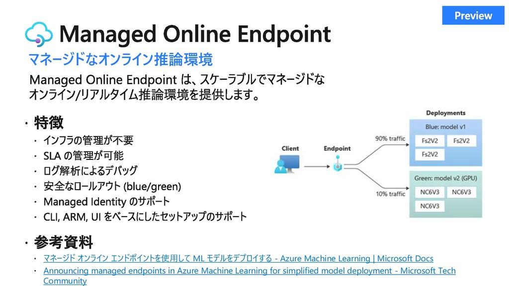 マネージド オンライン エンドポイントを使用して ML モデルをデプロイする - Azure ...