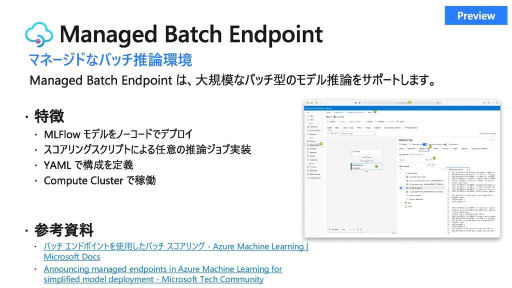 バッチ エンドポイントを使用したバッチ スコアリング - Azure Machine Lear...