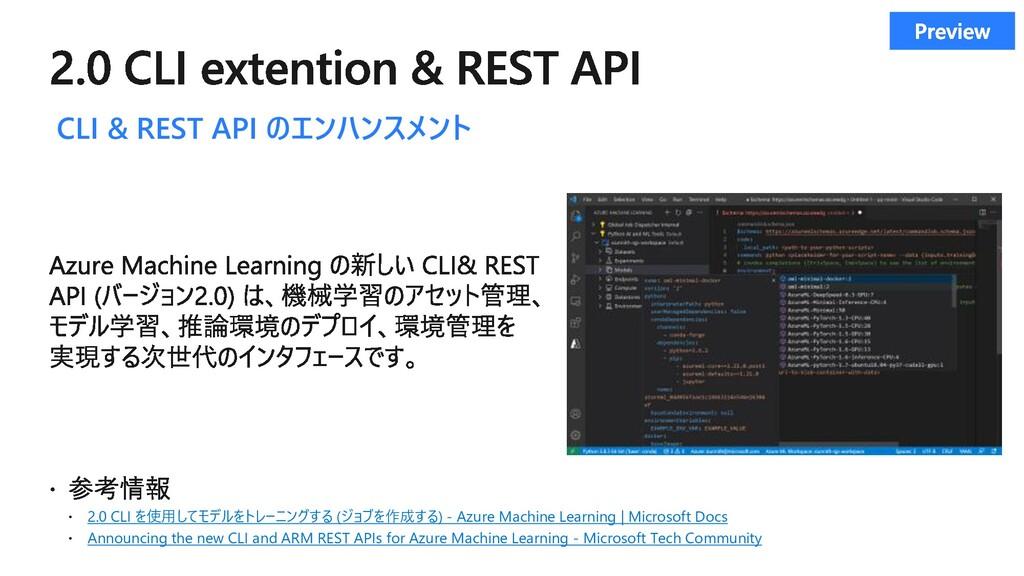 CLI & REST API のエンハンスメント 2.0 CLI を使用してモデルをトレーニン...