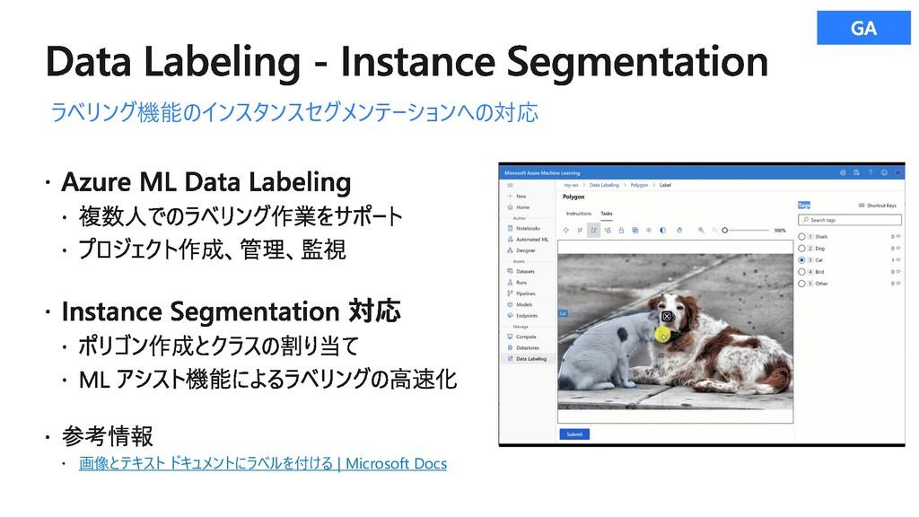 ラベリング機能のインスタンスセグメンテーションへの対応 画像とテキスト ドキュメントにラベルを...