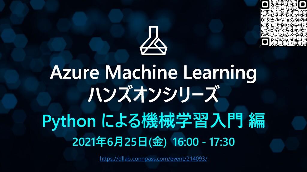 Python による機械学習入門 編 2021年6月25日(金) 16:00 - 17:30 ...