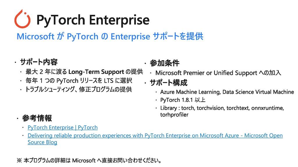 Microsoft が PyTorch の Enterprise サポートを提供 PyTorc...