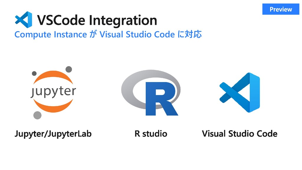 Compute Instance が Visual Studio Code に対応