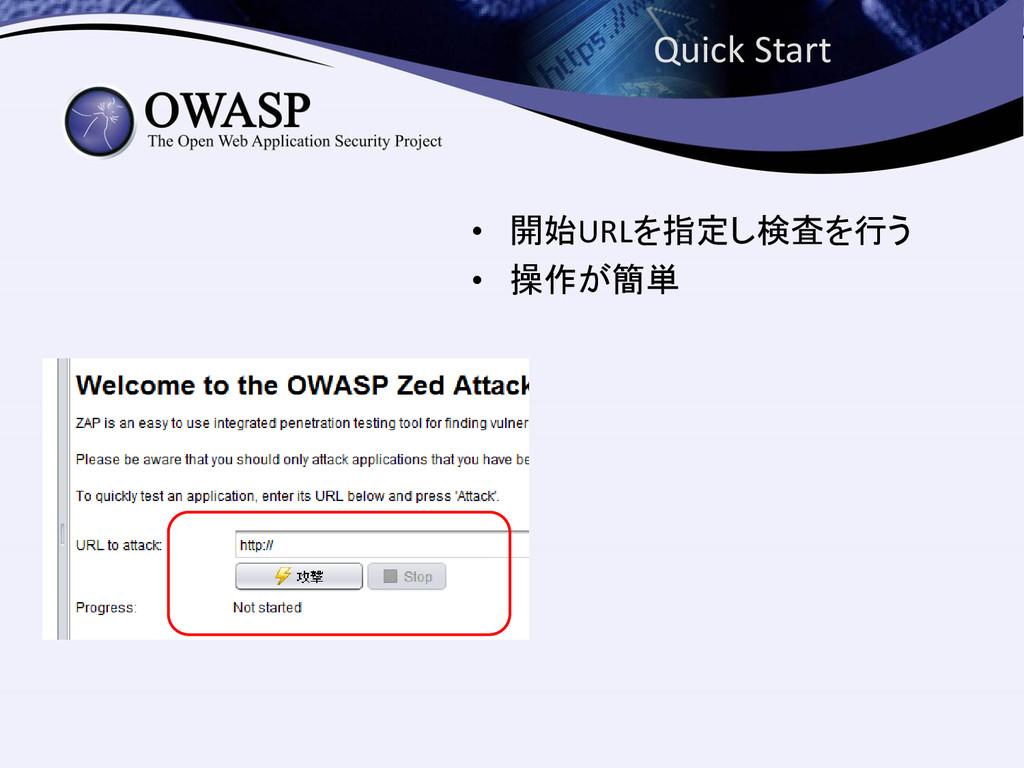 Quick Start • 開始URLを指定し検査を行う • 操作が簡単