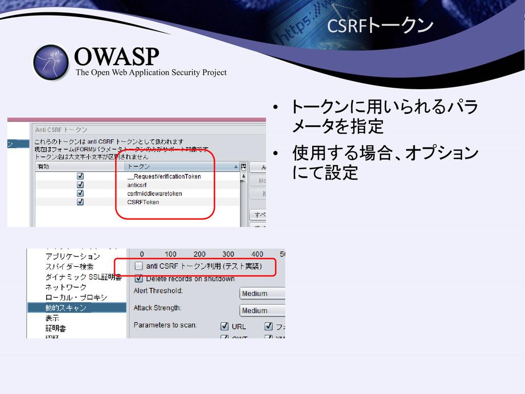 CSRFトークン • トークンに用いられるパラ メータを指定 • 使用する場合、オプション に...