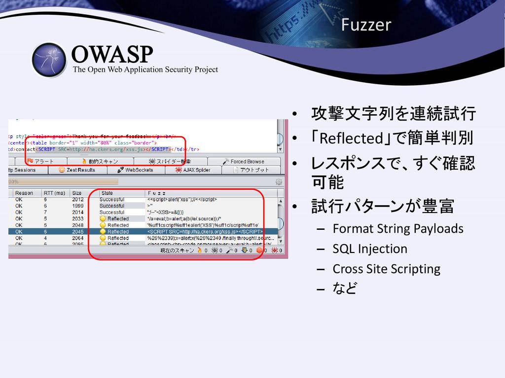 Fuzzer • 攻撃文字列を連続試行 • 「Reflected」で簡単判別 • レスポンスで...