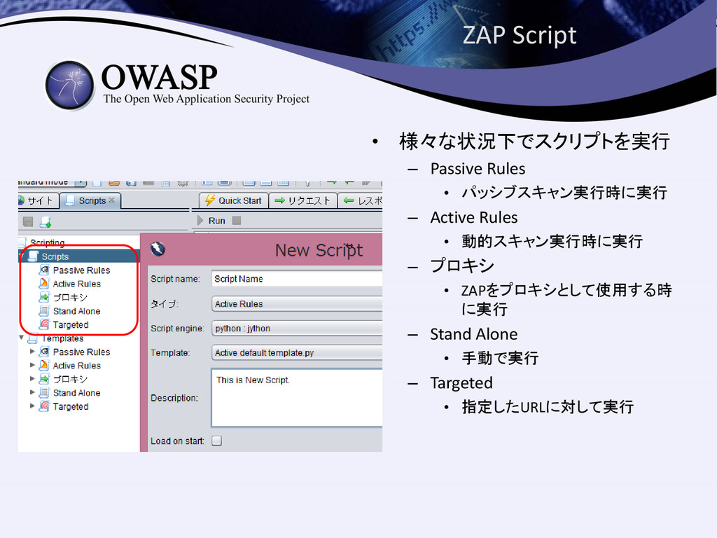 ZAP Script • 様々な状況下でスクリプトを実行 – Passive Rules • ...