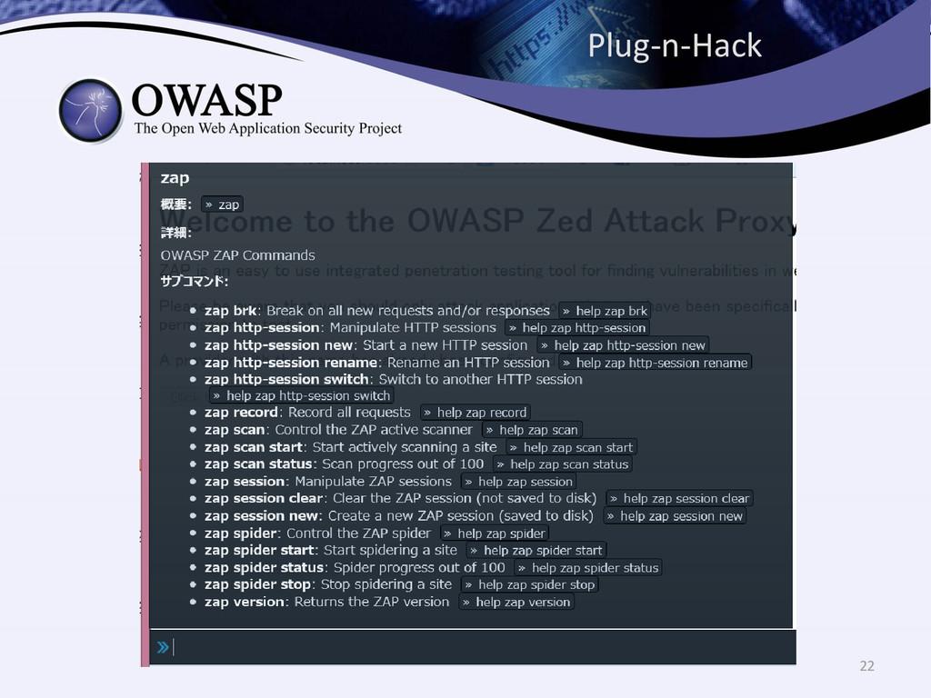 Plug-n-Hack 22