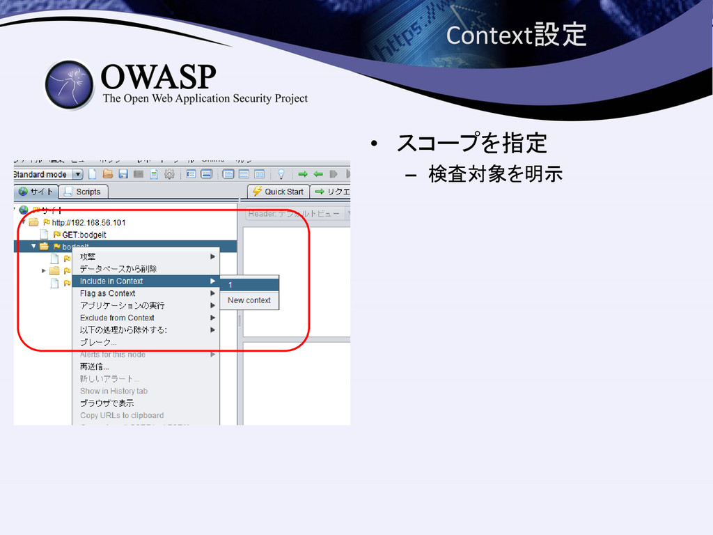 Context設定 • スコープを指定 – 検査対象を明示