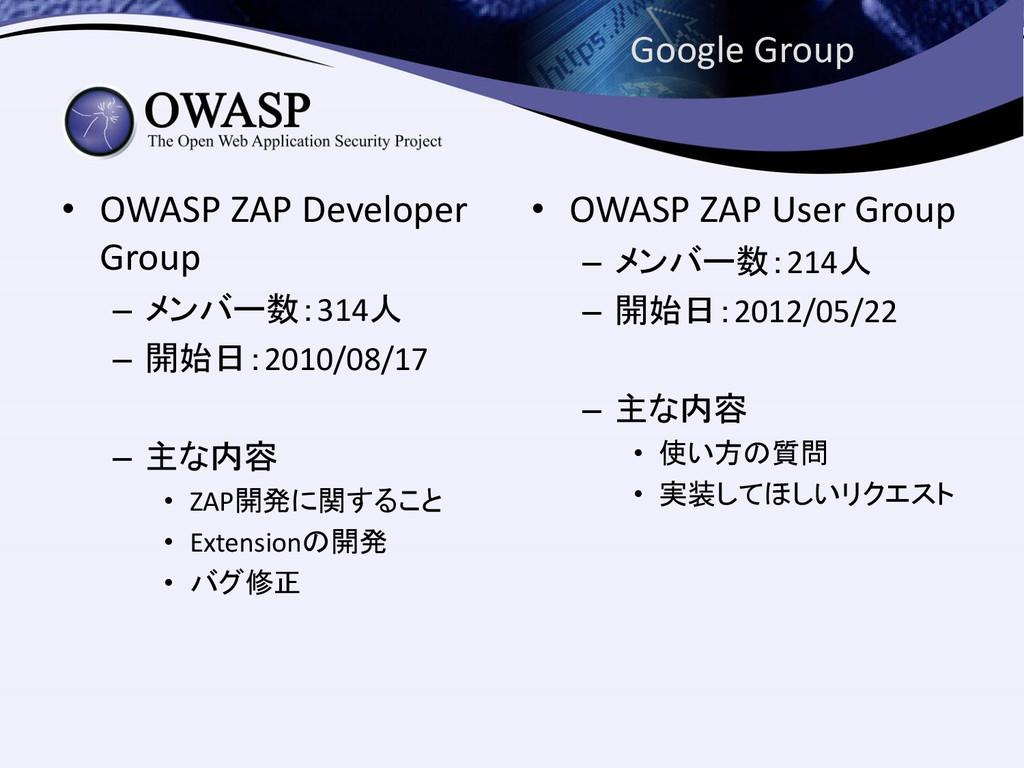 Google Group • OWASP ZAP Developer Group – メンバー...