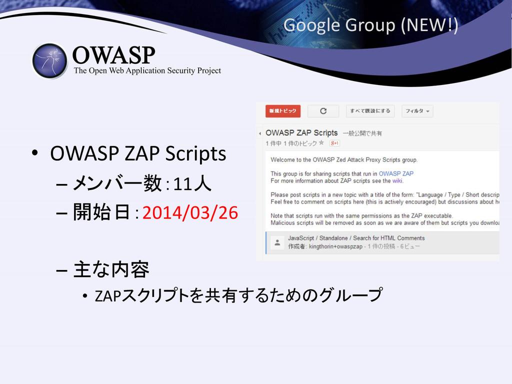 Google Group (NEW!) • OWASP ZAP Scripts – メンバー数...