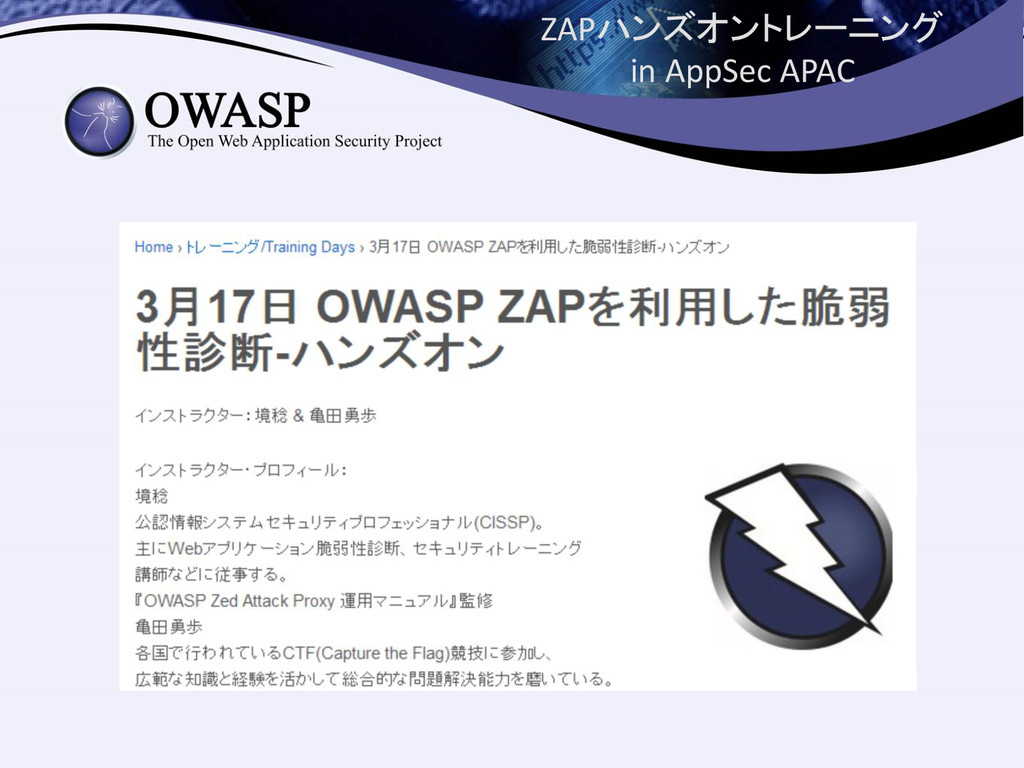 ZAPハンズオントレーニング in AppSec APAC