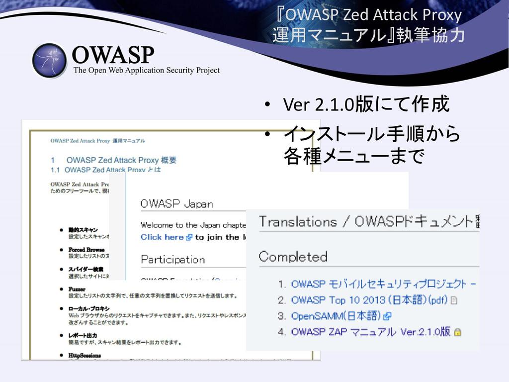 『OWASP Zed Attack Proxy 運用マニュアル』執筆協力 • Ver 2.1....