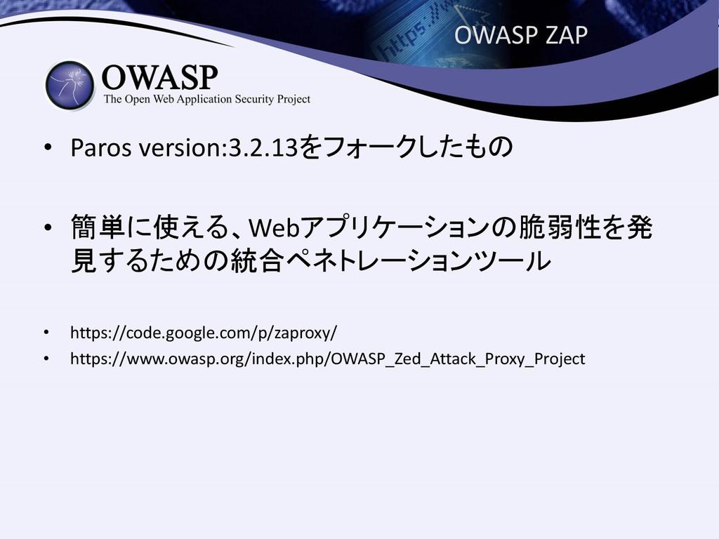 OWASP ZAP • Paros version:3.2.13をフォークしたもの • 簡単に...