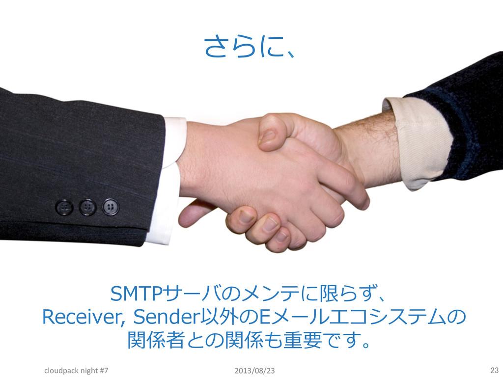 SMTPサーバのメンテに限らず、 Receiver, Sender以外のEメールエコシステム...