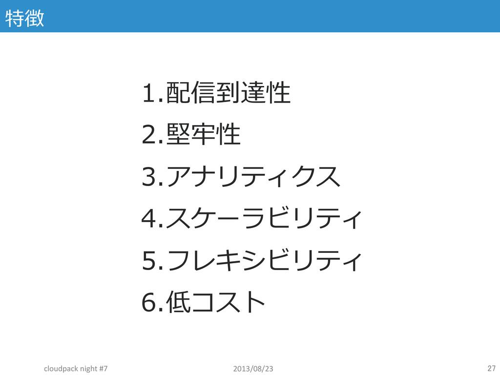 27 cloudpack night #7 2013/08/23 特徴...