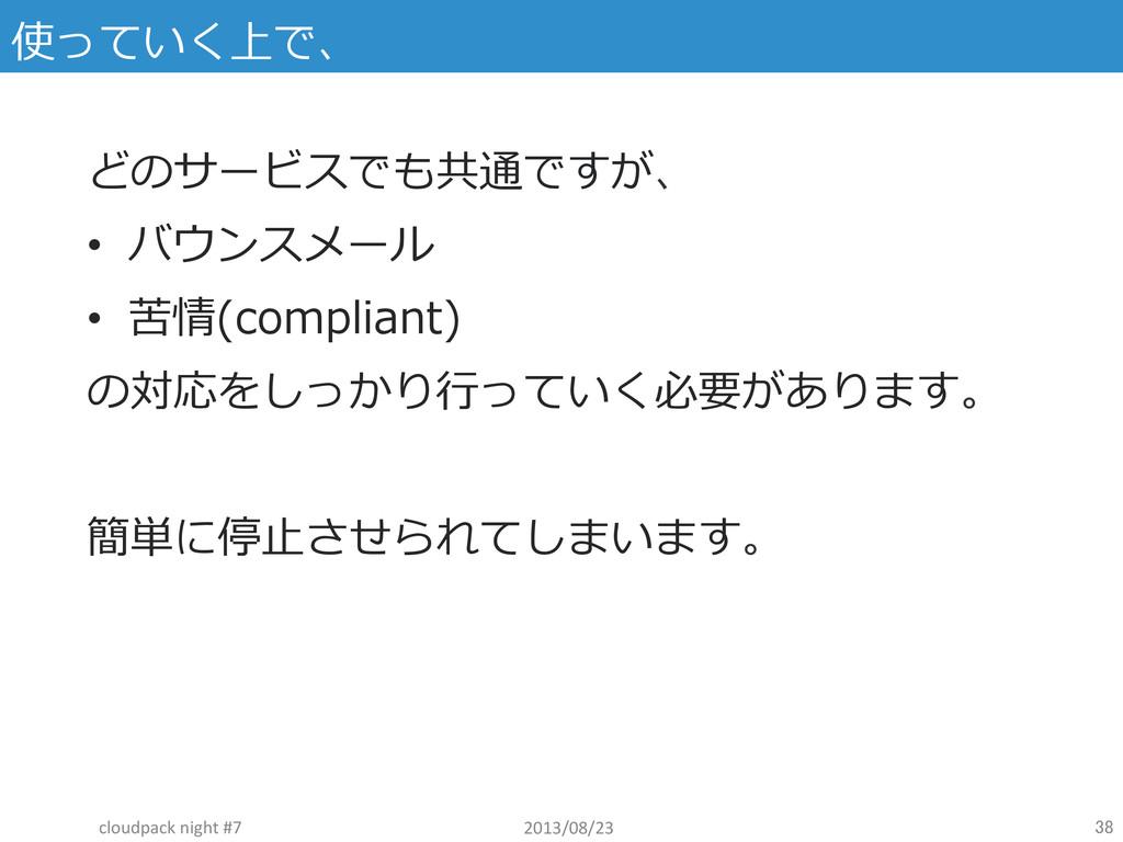 cloudpack night #7 38 2013/08/23 使っ...