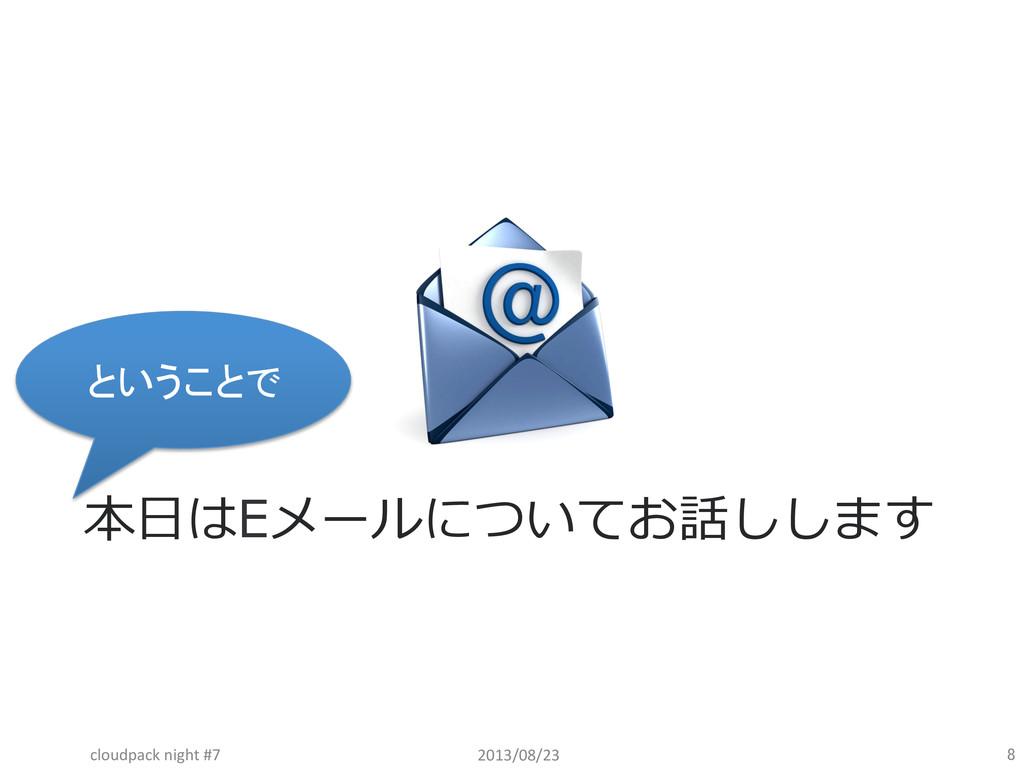 本⽇日はEメールについてお話しします 8 cloudpack night #7...