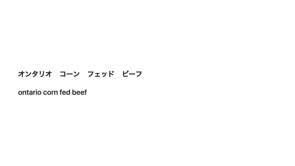 オンタリオ コーン フェッド ビーフ ontario corn fed beef