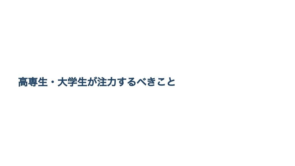 ⾼専⽣・⼤学⽣が注⼒するべきこと