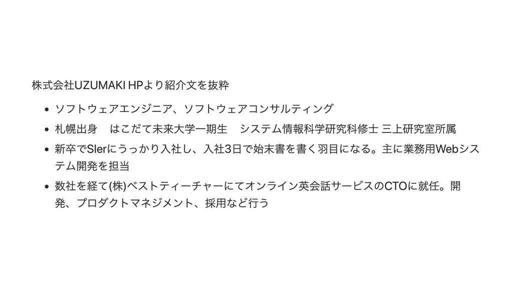 株式会社UZUMAKI HPより紹介⽂を抜粋 ソフトウェアエンジニア、ソフトウェアコンサルティ...