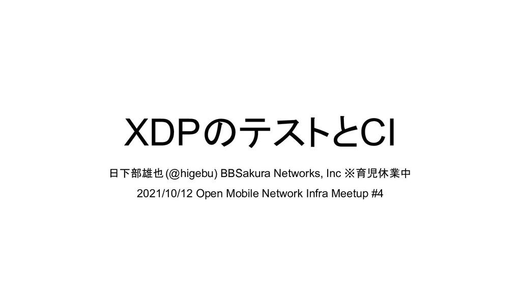 XDPのテストとCI 日下部雄也(@higebu) BBSakura Networks, In...