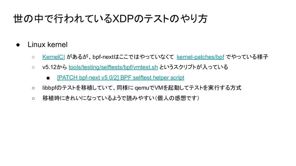 世の中で行われているXDPのテストのやり方 ● Linux kernel ○ KernelCI...