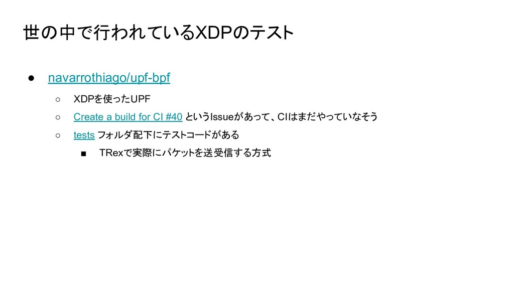 世の中で行われているXDPのテスト ● navarrothiago/upf-bpf ○ XDP...