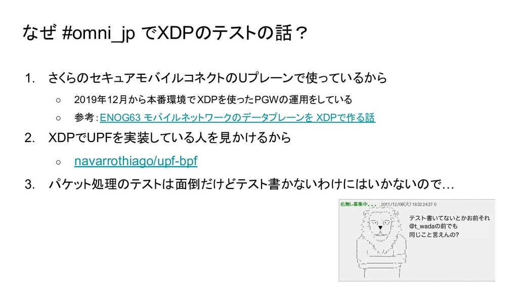 なぜ #omni_jp でXDPのテストの話? 1. さくらのセキュアモバイルコネクトのUプレ...