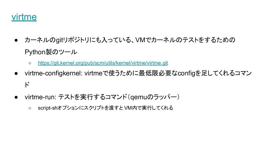 virtme ● カーネルのgitリポジトリにも入っている、VMでカーネルのテストをするための...